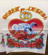 Рушник свадебный, Ерофеев